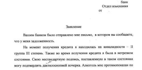 Заявление в банк о выкупе долга образец
