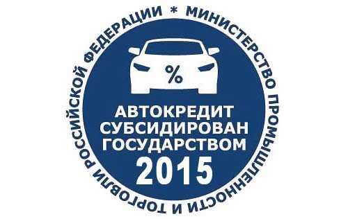 Льготный автокредит в 2015 году условия и список автомобилей - Льготный автокредит