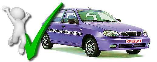 Автомобиль в кредит для «бюджетников»