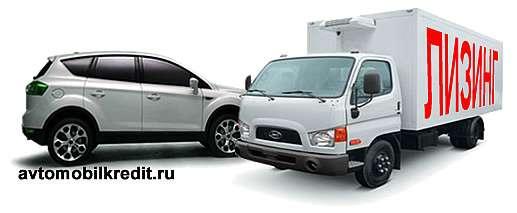 выбрать авто для лизинга