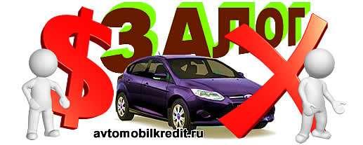 Как правильно купить кредитный авто