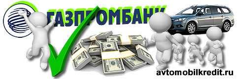 Для кого выгоднее автокредит от Газпромбанка