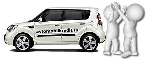 Автокредит КИА Финанс на автомобиль Соул