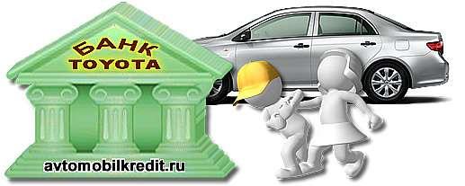 Автокредит через условия Тойота Банк