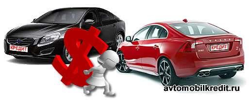 Не самый дешевый автокредит на автомобили Вольво