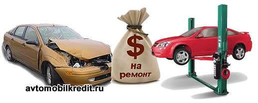 Покупка и продажа восстановленных автомобилей