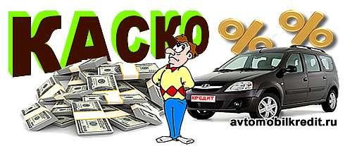 Как рассчитать стоимость КАСКО для автомобиля в кредит