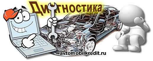 Гарантия на автомобиль связана с диагностикой и ремонтом
