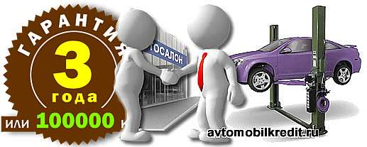 Всегда ли действует гарантия на автомобиль, ремонт и обслуживание
