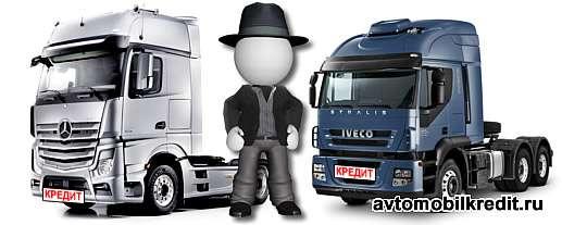 Кредит на грузовые автомобили для ИП