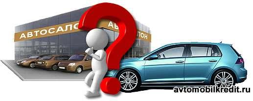 Как правильно забрать машину из салона, получение автомобиля после оплаты
