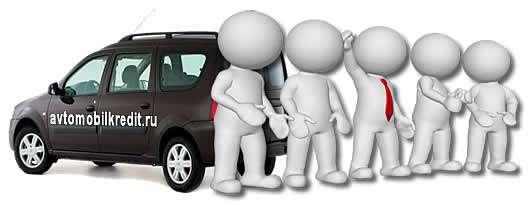 Автокредит доступен всем