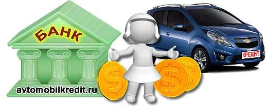 Автокредит для женщин в банках