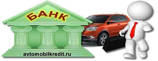Как взять автокредит в УралСиб банке
