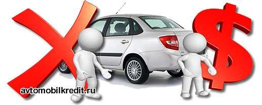 Как распознать кредитный авто