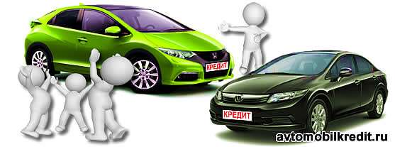 Хороший выбор купить Хонда Цивик в кредит