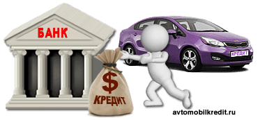 Льготный государственный автокредит может вернуться в банки с апреля 2015 года