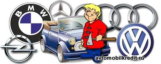 Как купить машины из Германии