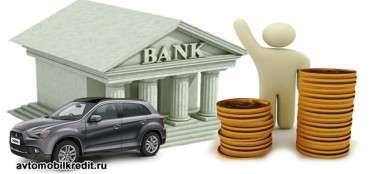 Какие автокредиты предлагают банки Тюмени - условия и отличия