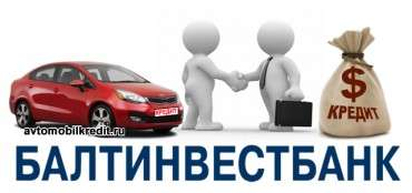 Купите авто с кредитом от Балтинвестбанк