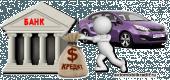 Возвращение льготного автокредитования ожидают весной 2015 года
