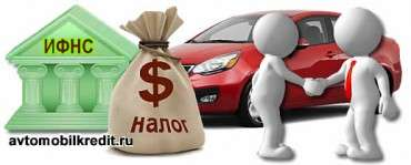 Оплата налога на доход от продажи машины
