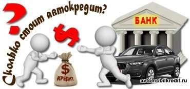 во что обойдется покупка машины в кредит
