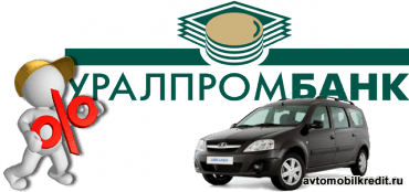 автокредиты УралПромБанка