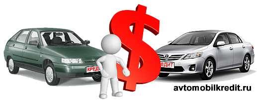 Выбор между отечественным и зарубежным автомобилем в кредит