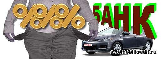 Просрочка платежей по автокредиту