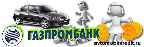 Положительные отличия автокредита Газпромбанка