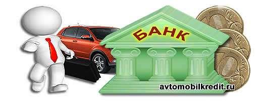Правильный расчет платежей по автокредиту в банк