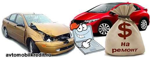 Рассрочка на ремонт авто
