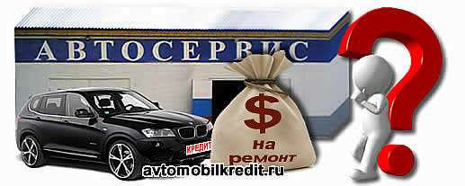 Ремонт авто в кредит в автосервисе