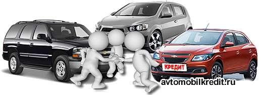 Модели шевроле в кредит