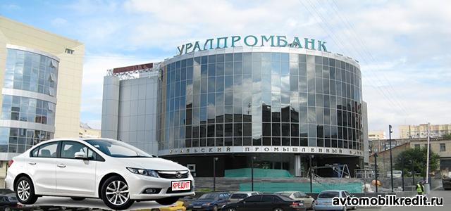 предложения банка для автомобилистов