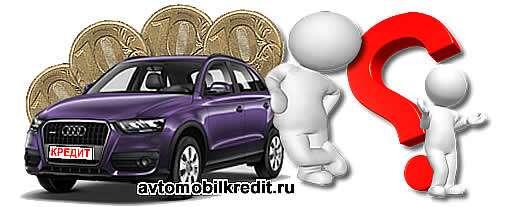 как распознать кредитное авто