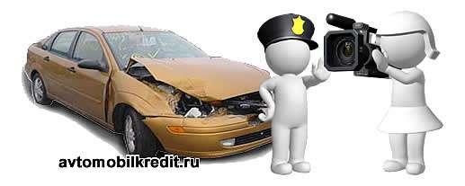 Данные видеорегистратора с аварии кредитного автомобиля