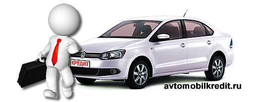 купить VW Polo в кредит