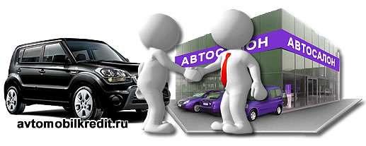 как взять новую машину в автосалоне