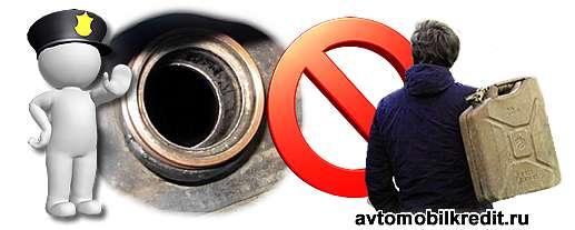 Как защитить машину от слива бензина