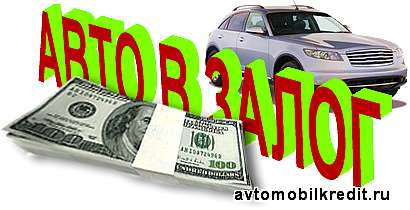 деньги в обмен на машину
