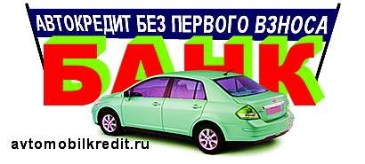 учитывать, что кредит на б у авто самара техника магазины Волгограде