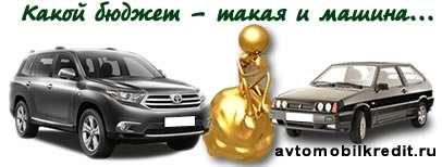 бюджетный авто