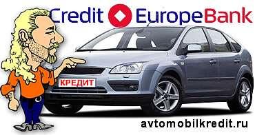автокредит в Кредит Европа Банке