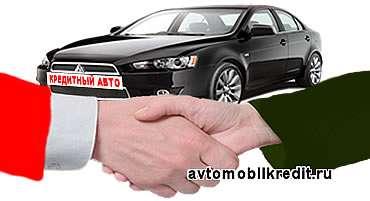 покупка кредитного авто