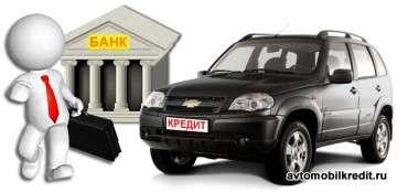 купить автомобиль через банк