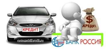 купить или нет авто в кредит