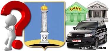 Где выгоднее, в каком банке, взять автокредит в Ульяновске