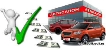 Существует ли возможность покупки автомобиля в рассрочку?